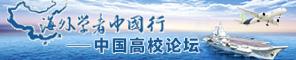 海外学者中国行