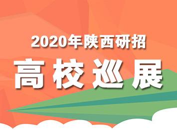 2019年陕西研招高校巡展