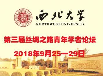 西北大学第三届丝绸之路青年学者论坛