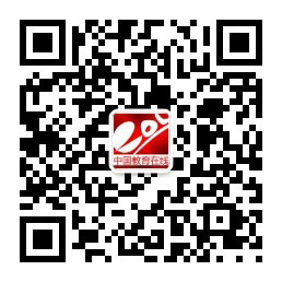 中国教育在线公众号