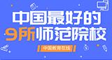 中国最好的9个师范院校