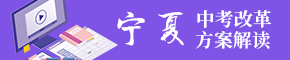 宁夏中考改革方案解读