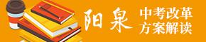 阳泉中考改革方案解读