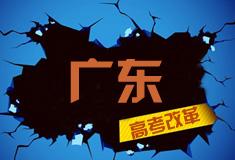 广东高考改革