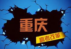 重庆高考改革