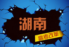 湖南高考改革