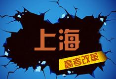 上海高考改革