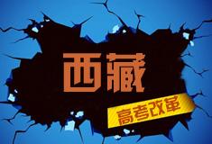 西藏高考改革