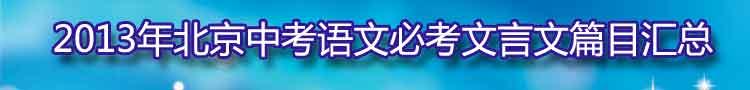 2013北京中考语文必考文言文