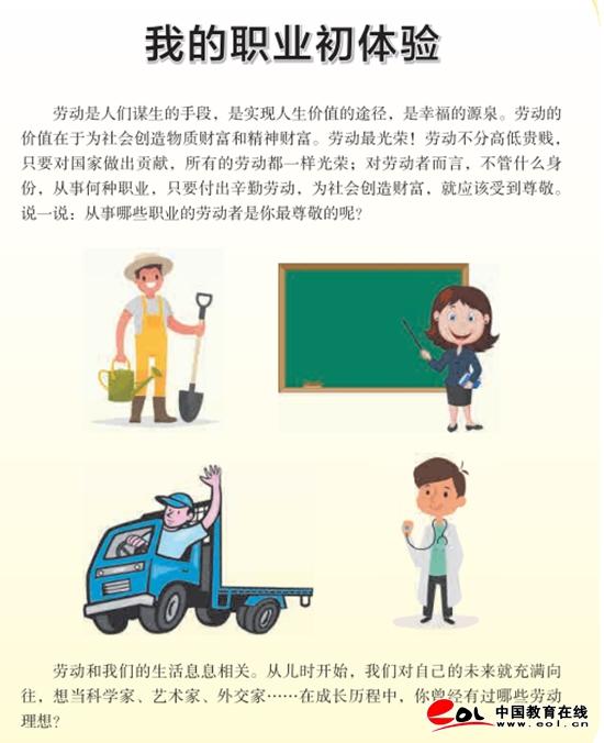 中国教育在线_2